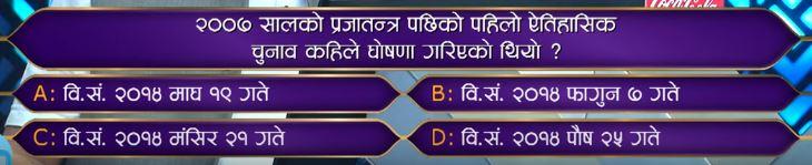 Who is the First Crorepati Winner of KBC Nepal - Season 1